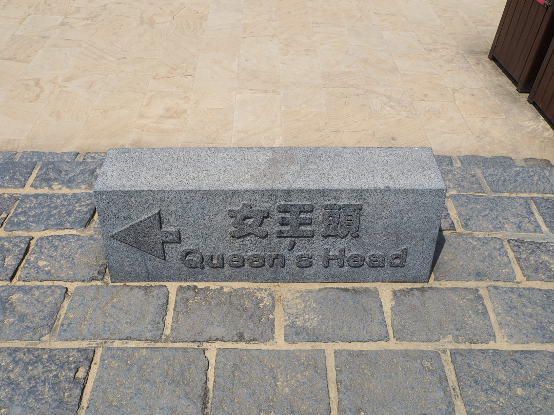 Taiwan Yehliu Geopark 野柳地质公园 Queen's Head | joanne-khoo.com